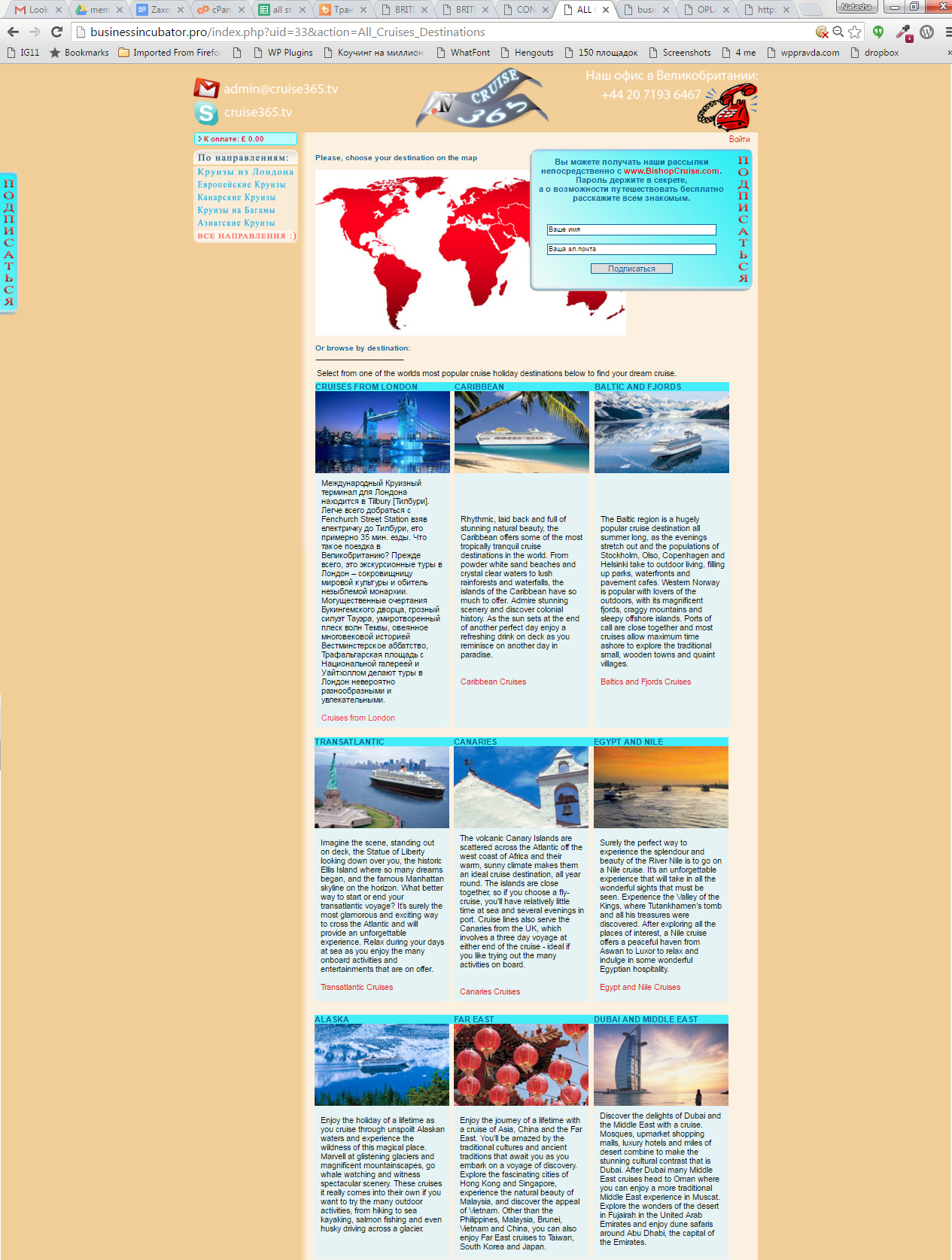 Bespoke web development for cruise company with booking and selling cruises on-line. London, UK.